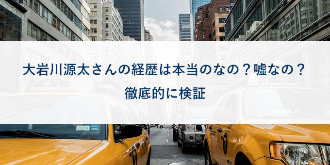 大岩川源太さんの経歴は本当のなの?嘘なの?徹底的に検証