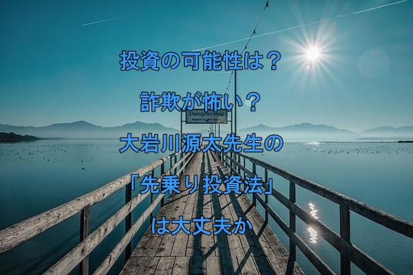 投資の可能性は?詐欺が怖い?大岩川源太先生の「先乗り投資法」は大丈夫か